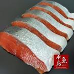 天然・塩紅鮭(サケ) 特大切身5切 甘塩