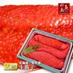 北海道〜岩手県産 生筋子(生いくら)季節限定「ずっしり大粒 生すじこ」 1kg 送料無料