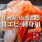 新潟・佐渡産 甘エビ「南蛮エビ」鮮度抜群・刺身用 大サイズ500g(冷凍)