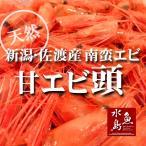 新潟・佐渡産 甘エビ「南蛮エビ」頭 800g(冷凍)