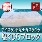 塩くじら 汐クジラ 鯨 ブロック塊 2kg 送料無料