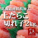 北海道虎杖浜加工 上たらこ タラコ 切れ子 2kg箱入り 数量限定