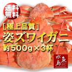極上品質 ズワイガニ・姿 約500g×3杯(冷凍)送料無料