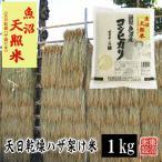 天日乾燥ハザ架け米!魚沼産コシヒカリ(令和元年産)1kg