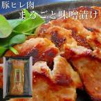 里脊肉 - 送料無料 ギフト 豚 西京漬け 「宮城県産豚ヒレ肉 吟醤漬」 国産 豚味噌漬け