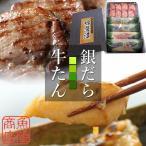 ギフト 退職 肉 魚 銀だら西京漬け 味噌漬け 仙台名物厚切り牛タン 詰め合わせ 送料無料 御祝 お返し