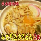 みそ煮込みうどん 2食 愛知県 尾張名古屋の名物 B級グルメ