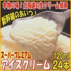 スーパープレミアム アイスクリーム 120ml 24本  バニラ味 スジャータ 画像