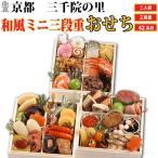 予約商品 おせち 京都 三千院の里 ミニ 3段重 42品目