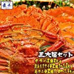 ボイル三大蟹セット タラバガニ肩 ずわいがに 毛がに 送料無料 かに  特大 総重量 約5〜5.6kg たらば ズワイガニ 毛ガニ 蟹 かに