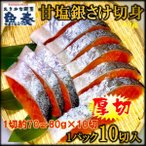最安挑戦 さけ 鮭 サケ 銀鮭 【甘塩銀鮭 切身 約70g×10切】 買置き 弁当 同梱 最安...