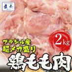 とり 鳥 鶏 トリ 冷凍 ブラジル産 鶏もも肉 2kg 鶏肉/鳥肉/モモ/腿/もも/業務用/徳...
