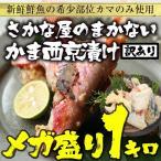 訳あり 魚屋のまかない西京漬 メガ盛り 1kg 限