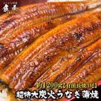 ギフト うなぎ ウナギ 鰻 特大うなぎ蒲焼 3尾 長焼 訳あり 超特大 約1.2kg(380g〜400g×3本 )超ビッグサイズ 蒲焼 母の日 父の日 土用丑 取り寄せ