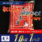 紅しょうが 紅生姜 紅ショウガ 漬物 業務用 1kg 牛丼 徳用 グルメ