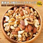 ミックスナッツ 無塩 素焼き 3種のミックスナッツ 送料無料 無添加 700g アーモンド くるみ カシューナッツ 家飲み 保存食 訳あり まんぼう