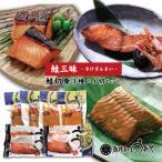 村上名産 鮭三昧 3種×4切セット(塩引鮭、鮭の焼漬、鮭の味噌漬 各4切)