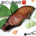 銀鱈(ぎんだら)の醤油漬