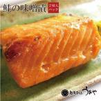 鮭の味噌漬 2切パック