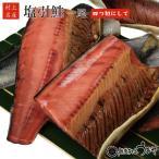 新潟 村上 名産 塩引き鮭 生時4.8kg 四つ切にして 一尾