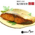新潟村上名産 塩引き鮭切身 大切サイズ100g 真空パック シャケ さけ サケ ご飯のおかず