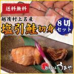 鲑鱼 - 【送料無料】新潟村上名産 塩引鮭切り身 8切セット(約80g×8切入)