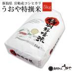 新潟県岩船産コシヒカリ うおや特撰米 平成30年度産新米5kg