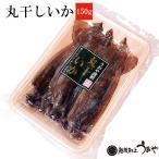 日本海産 丸干しいか 150g