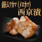 【業務用】銀ムツカマ(メロカマ)西京漬1キロ入り 真空包装・長期保存可能