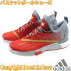 ショッピングバスケットシューズ adidas Crazylight Boost 2.5 Low アディダス クレイジーライト ブースト バスケットボールシューズ AQ8468