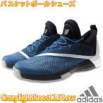 adidas Crazylight Boost 2.5 Low アディダス クレイジーライト ブースト バスケットボールシューズ AQ8469 NBA 運動靴 人気 おすすめ 通販 販売