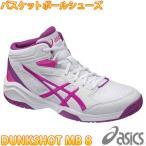 アシックス ダンクショット バスケットボールシューズ ASICS DUNKSHOT MB 8 ジュニア バッシュ TBF139 通販 子供用 バスケシューズ 子ども用 人気 販売