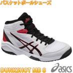 ASICS DUNKSHOT MB 8 アシックス ダンクショット バスケットボールシューズ 白黒 ジュニア バッシュ TBF139