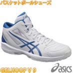 ショッピングasics アシックス ゲルフープ V9 白青 メンズ バスケットボールシューズ ASICS GELHOOP V9 バッシュ 軽量 TBF334