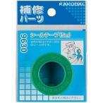 水道材料 KAKUDAI カクダイ シールテープ//15m 9631[新品]