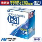 古河電池 (FUS1G) マグネシウム空気電池 MgBOX slim (マグボックス スリム) AMB3-200