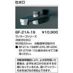INAX LIXIL・リクシル 水栓金具 消音式吐水口 パブリック向け BF-21A-19 ヴィラーゴシリーズ 呼び径20mm 自動復帰切替弁付[新品]
