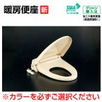 INAX LIXIL・リクシル トイレ 暖房便座 【CF-18ALJ】スローダウン機構付暖房便座(大型)[新品]