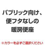 INAX LIXIL・リクシル トイレ 暖房便座 スローダウン機構付暖房便座 パブリック向け(便フタなし仕様)(標準) CF-18ASJ-C[新品]