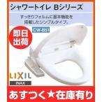 あすつく INAX LIXIL・リクシル CW-B51 シャワートイレ 温水洗浄便座 大型・レギュラー兼用[新品]