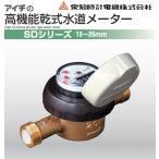 水道材料 愛知時計電機株式会社 高機能乾式水道メーター SD20[ネジ形状:上水ネジ] 接線流羽根車式(複箱型) SDシリーズ  SD20V デジタルメーター[新品]
