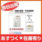 あすつく INAX LIXIL・リクシル 小型電気温水器 6L EHPN-F6N3 ゆプラス 住宅向け 洗面化粧室/手洗洗面用 コンパクトタイプ[新品]