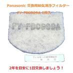 即納 パナソニック Panasonic 換気扇 気調システム関連部材 交換用給気清浄フィルター FY-FB0909A[新品]