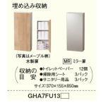 パナソニック(Panasonic) トイレ アクセサリー 収納 埋め込み収納 【GHA7FU13】タイプA[新品]