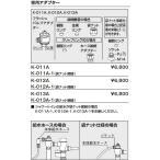 INAX  トイレ シャワートイレ 別売給水分岐金具 フラッシュバルブ用 専用アダプター (袋ナット接続) 【K-012A-1】