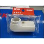 KVK KP864DW/800 旧MYMFA737等用吐水口先端キャップホワイト 旧MYM補修部品>パイプ関連 [新品]