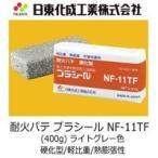 日東化成工業 ネオシール 耐火パテ プラシール NF-11TF 400g ライトグレー色 硬化型/軽比重/熱膨張性