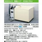 INAX LIXIL・リクシル 浴槽 【PB-802C(BF)/L11】バランス釜取付用 (右/左排水共用) ポリエック お風呂 800サイズ 和風タイプ 3方全エプロン
