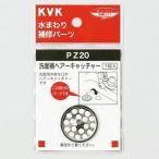 KVK 洗面器ヘアーキャッチャー PZ20 排水部品目皿ゴミ受け PZ20 [新品]