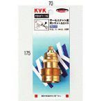KVK サーモスタット用ボンネットユニット PZKF111E 切替弁・止水弁カートリッジ PZKF111E [新品]